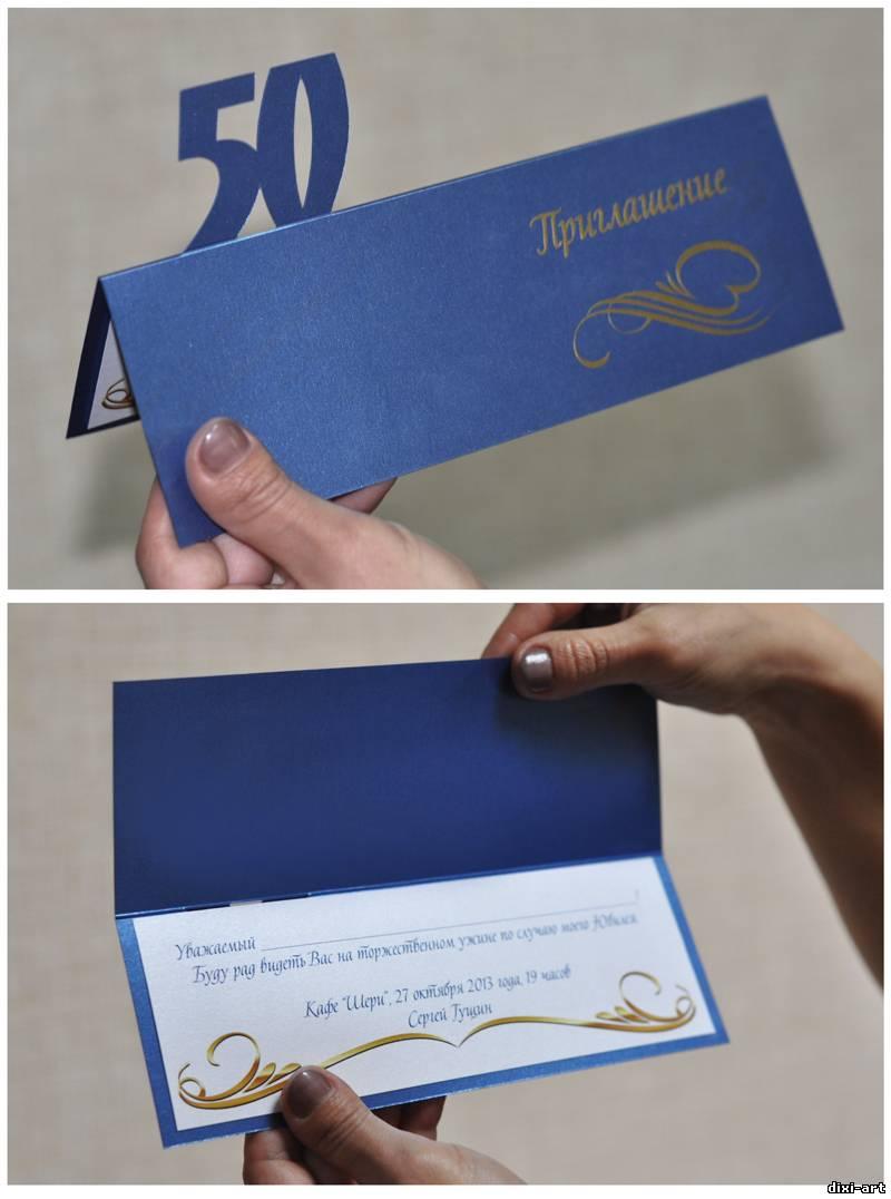Оригинальные открытки приглашения на юбилей